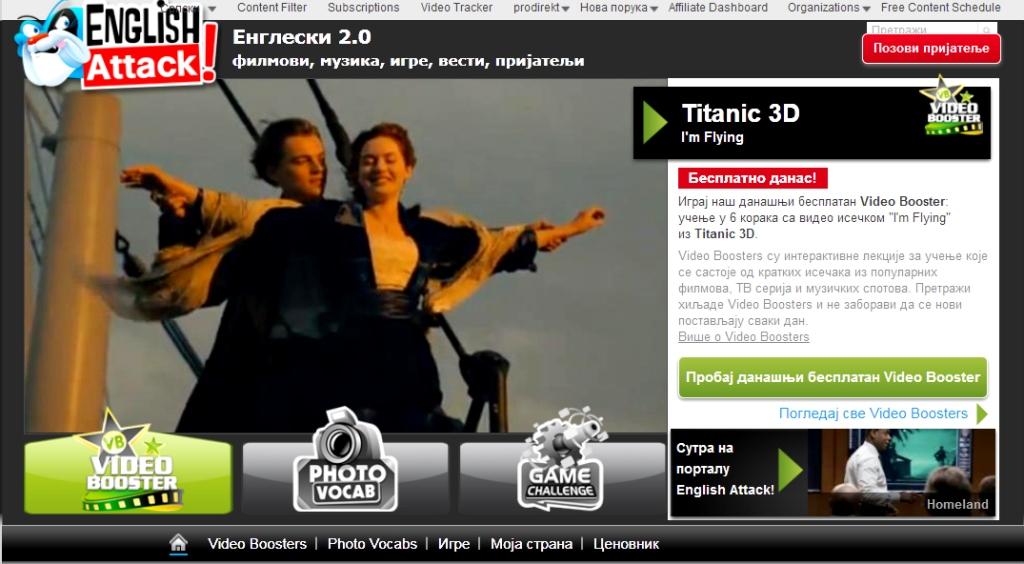 Najbolji sajt za ucenje engleskog jezika, Verbalisti i film Titanik u 3D