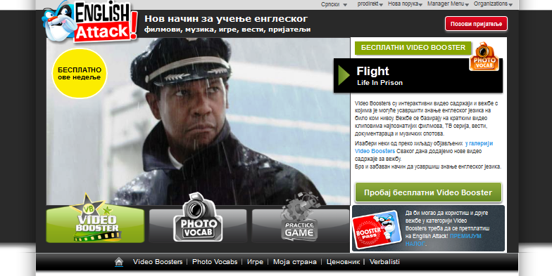 Online engleski, Video Booster - Flight